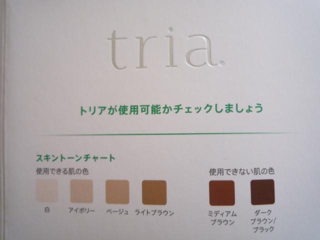 トリア4X肌の色